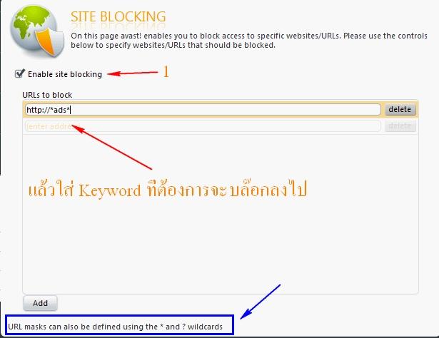 Add keyword to avast Blocker