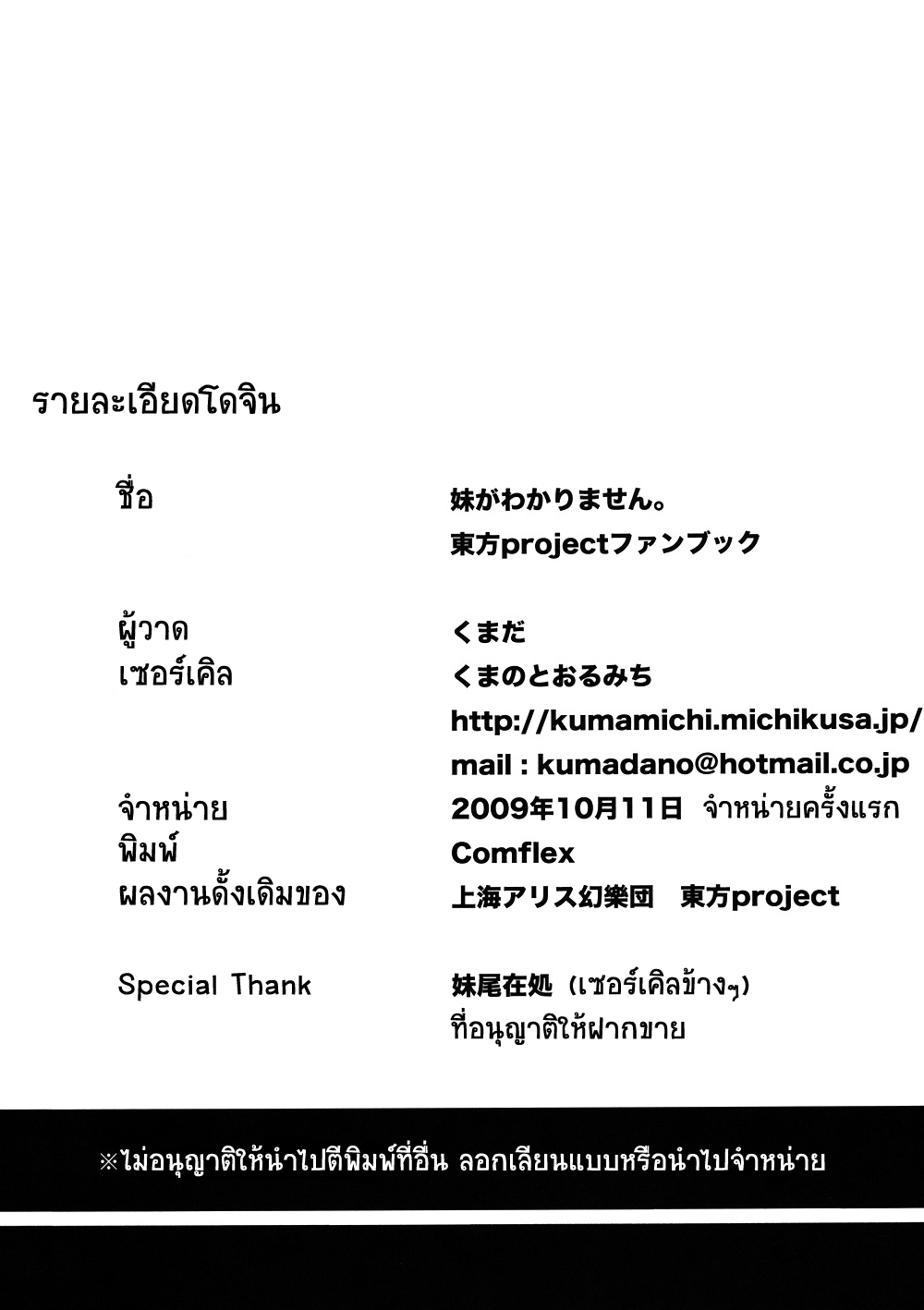 http://db.thaianime.net/images/Tatsuya/idontunderstandmysister22.jpg